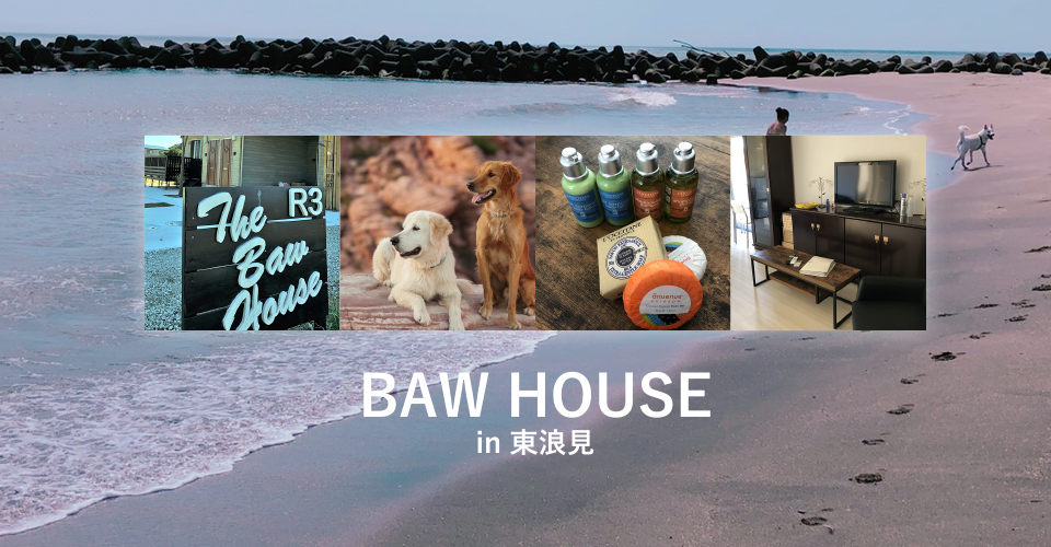 BAW HOUSE in 東浪見