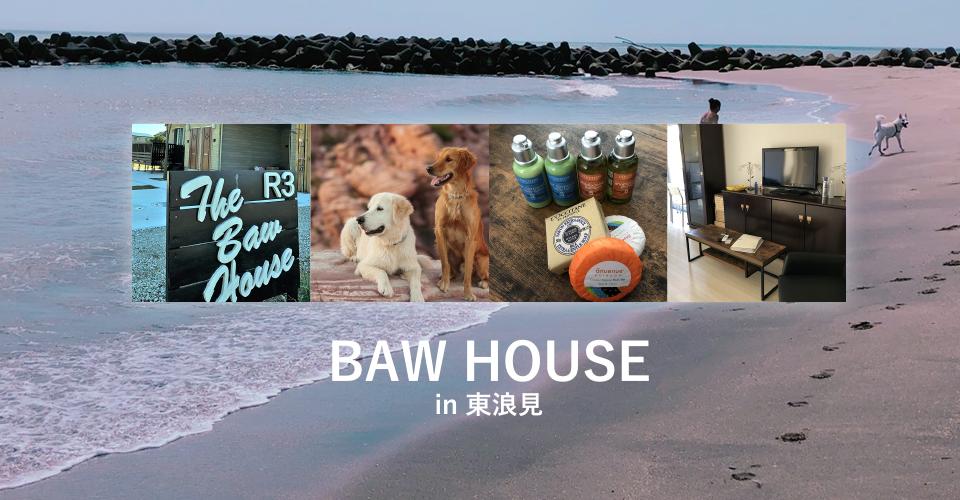 BAW HOUSE in 東浪見
