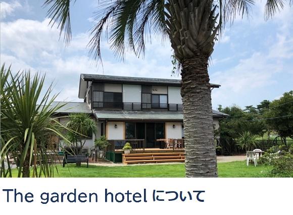 the garden hotel について