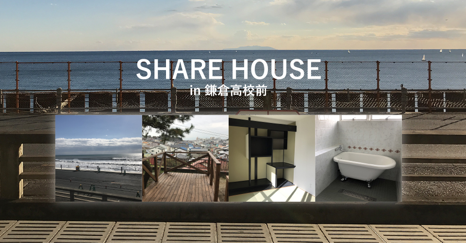 SHARE HOUSE in 鎌倉高校前
